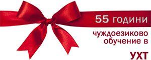 55 години чуждоезиково обучение в УХТ
